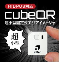 超小型固定式エリアイメージャ cubeQR