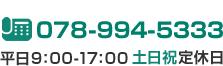 078-994-5333
