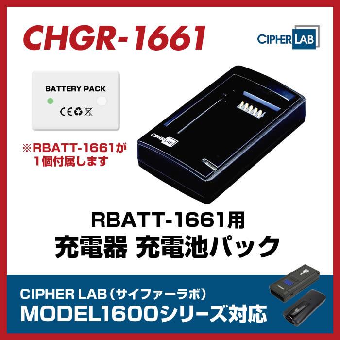 MODEL1600シリーズ用 充電器・充電池パック