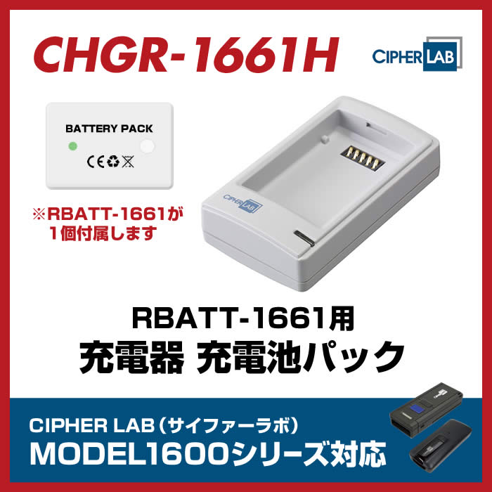 MODEL1600シリーズ用 充電器・充電池パック(抗菌)
