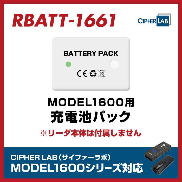 MODEL1600シリーズ用 充電池パック