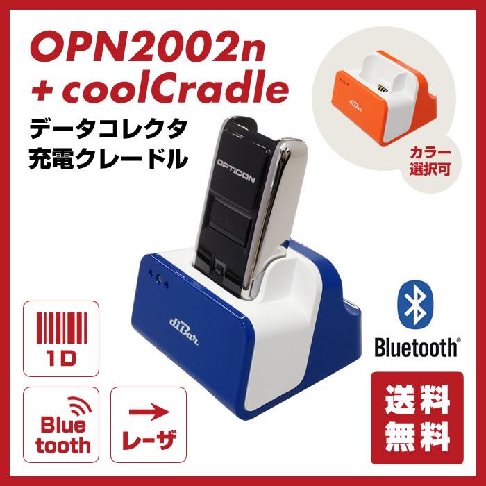 OPN-2002n BLK 充電クレードルセット