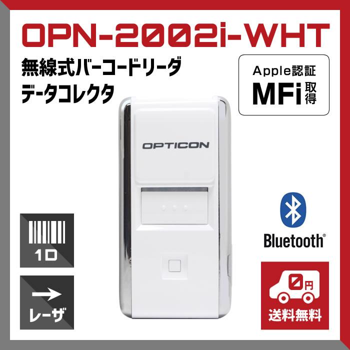 Bluetooth搭載データコレクタ OPN2002i WHT