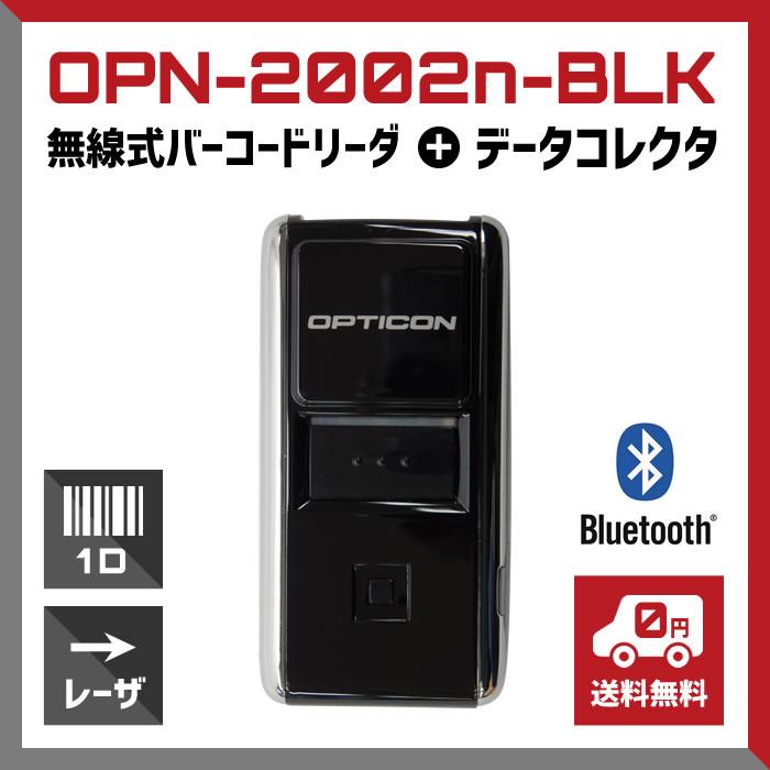 Bluetooth搭載データコレクタ OPN2002n BLK
