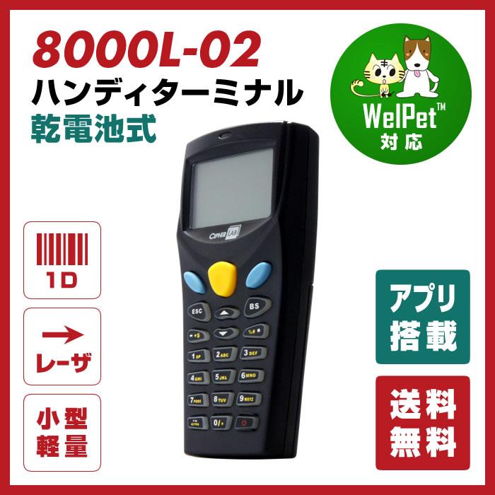 バーコードハンディターミナル MODEL 8000シリーズ 充電式 レーザスキャナ