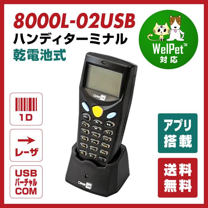 バーコードハンディターミナル MODEL 8001シリーズ 充電式本体(レーザスキャナ)+USBバーチャルCOM接続通信クレードル