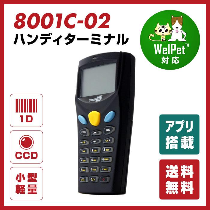 バーコードハンディターミナル MODEL 8001シリーズ 充電式 CCDスキャナ