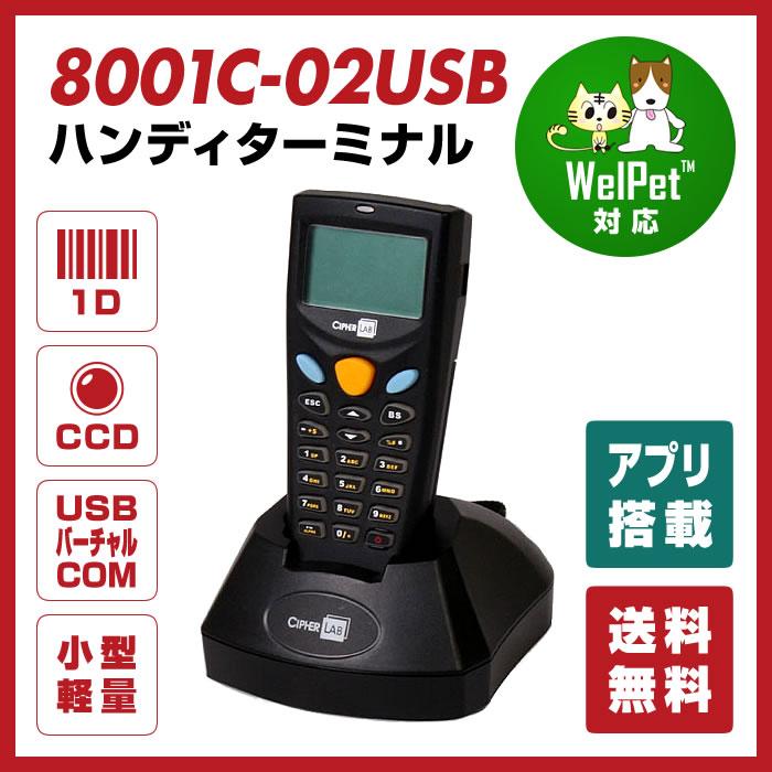 バーコードハンディターミナル MODEL 8001シリーズ 充電式本体(CCDスキャナ)+RS232C接続通信クレードル