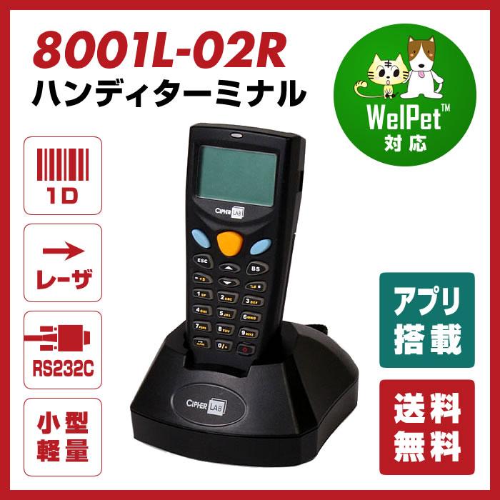 バーコードハンディターミナル MODEL 8001シリーズ 充電式本体(レーザスキャナ)+RS232C接続通信クレードル