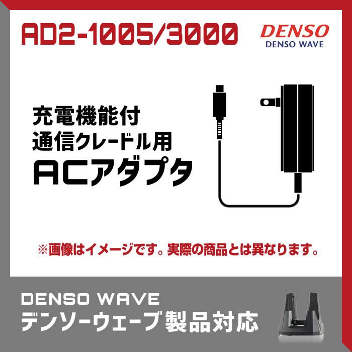 【DENSO WAVE デンソーウェーブ】ACアダプタ 充電機能付通信クレードル用 AD2-1005/3000