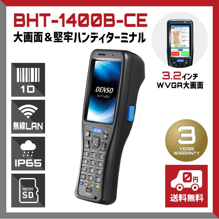 ��BHT-1461BWB-CE�ۡڥС��������ɤ�������̡���ϴ�ϥ�ǥ������ߥʥ� BHT-1400B-CE