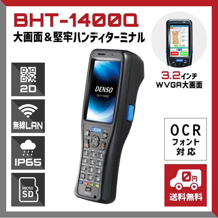 ��BHT-1461QWB-CE-O�ۡ����������ɤ��ۡ�OCR�ե�����ɤ�������̡���ϴ�ϥ�ǥ������ߥʥ�