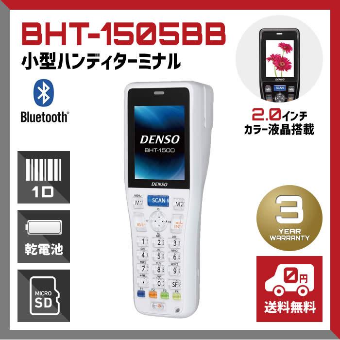 【RS232C】BHT-1500用 充電機能付き通信クレードル CU-AR1-15 ACアダプタ付