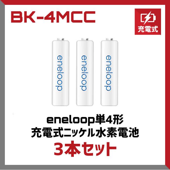 eneloop単4形充電式ニッケル水素電池3本セット BK-4MCC