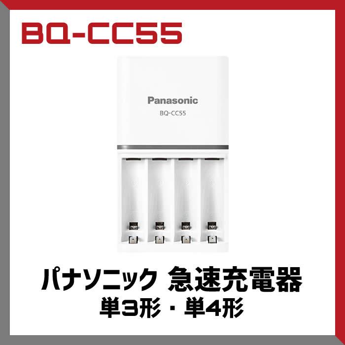 パナソニック 急速充電器単3形・単4形 BQ-CC55