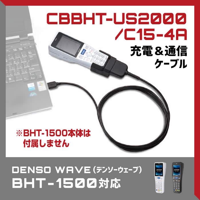 【USB接続】BHT-1500用 充電&通信機能付きダイレクトケーブル CBBHT-US2000/C15-4A