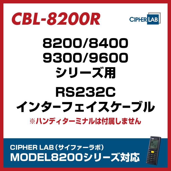 8200シリーズ用 RS232Cインターフェイスケーブル 16ピン