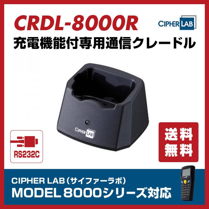MODEL 8000ハンディターミナル用通信クレードル【RS232C接続】