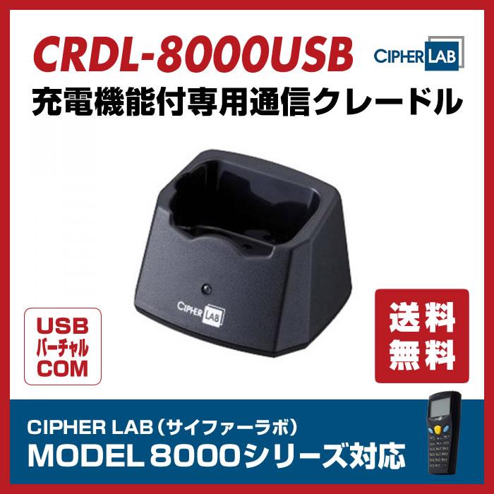 MODEL 8000ハンディターミナル用通信クレードル【USBバーチャルCOM接続】