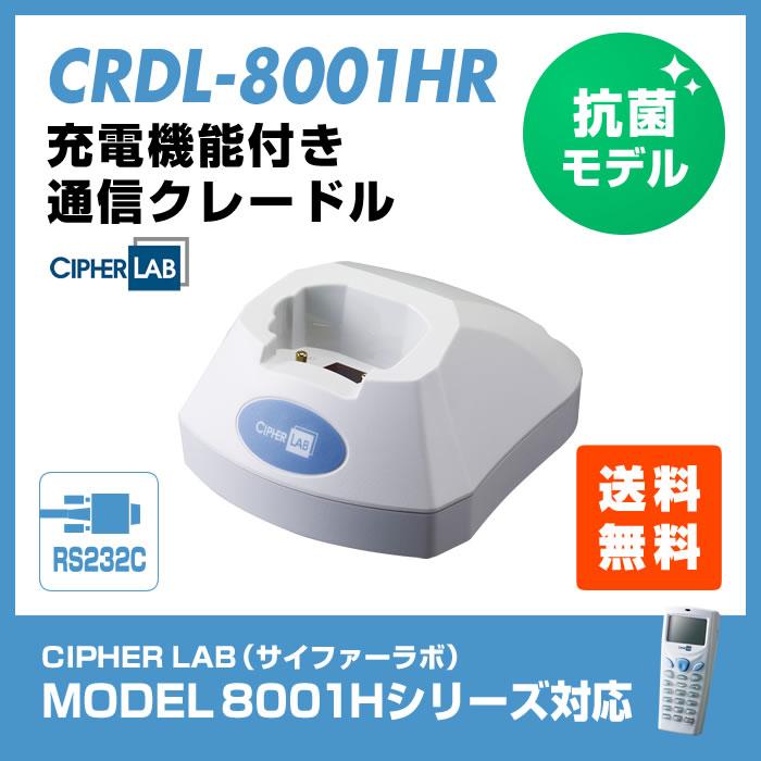 MODEL 8001H ハンディターミナル用通信クレードル【RS232C接続】
