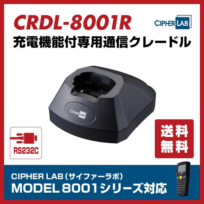 MODEL 8001ハンディターミナル用通信クレードル【RS232C接続】