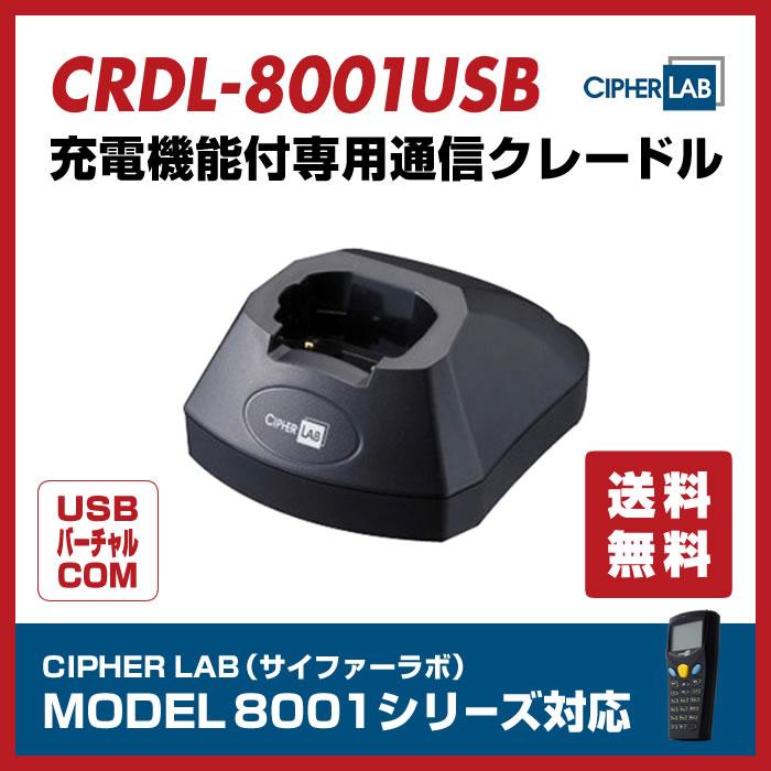MODEL 8001ハンディターミナル用通信クレードル【USBバーチャルCOM接続】