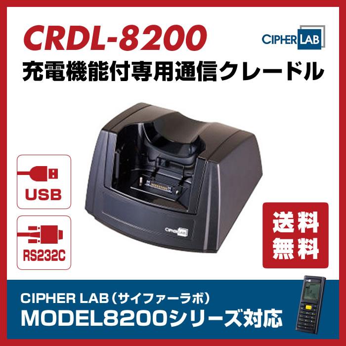 8200シリーズ用充電機能付専用通信クレードル