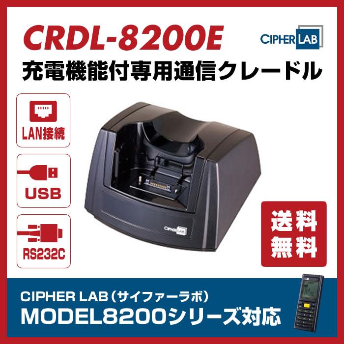 8200シリーズ用充電機能付専用通信クレードル(LAN接続)