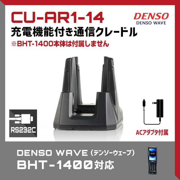 ��RS232C��BHT-1400�� ���ŵ�ǽ�դ��̿����졼�ɥ� CU-AR1-14��AC�����ץ���