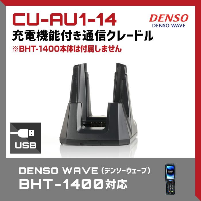 ��USB��³��BHT-1400�� ���ŵ�ǽ�դ��̿����졼�ɥ� CU-AU1-14��AC�����ץ�����