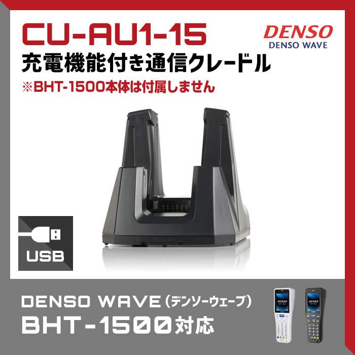 【USB接続】BHT-1500用 充電機能付き通信クレードル CU-AU1-15 ACアダプタ別売