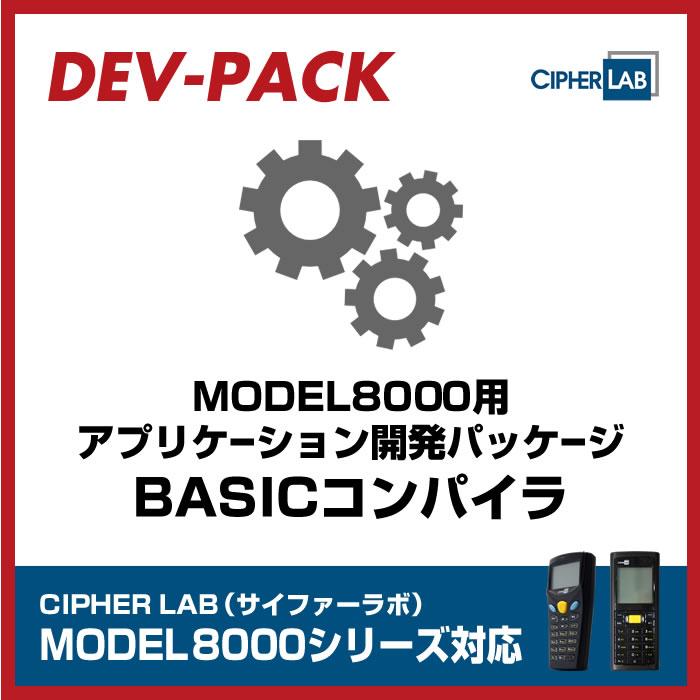 MODEL 8001用 アプリケーション開発パッケージ 専用BASICコンパイラ
