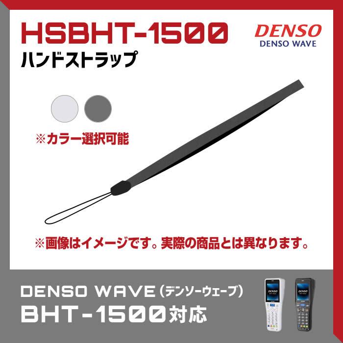 BHT-1500用 ハンドストラップ HSBHT-1500