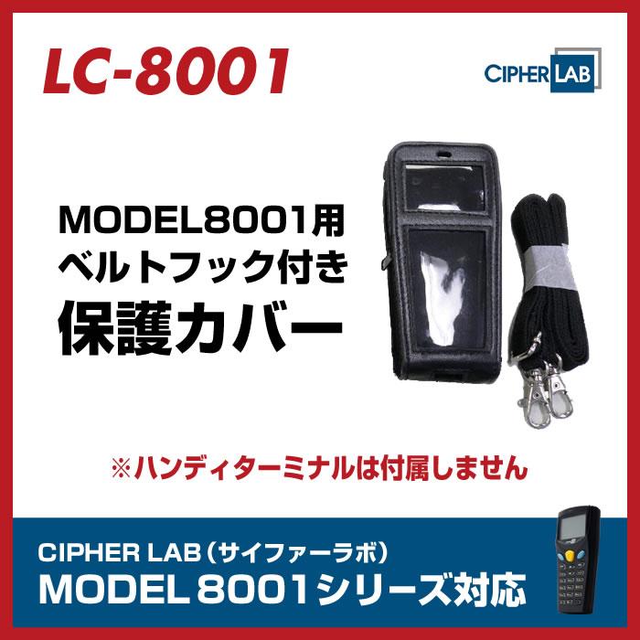 MODEL 8001用 ベルトフック付専用保護カバー