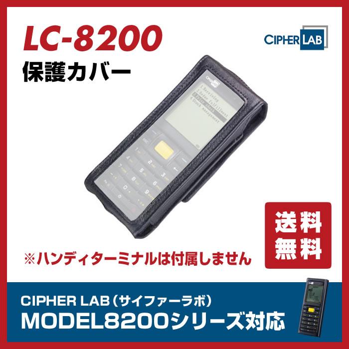 8200シリーズ用保護カバー