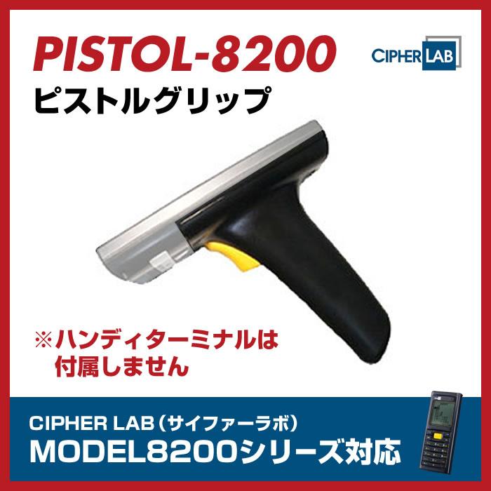 8200シリーズ用ピストルグリップ