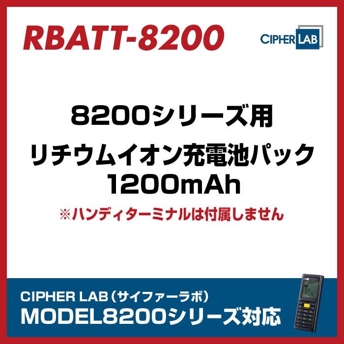 8200シリーズ用 リチウムイオン充電池パック 1200mAh