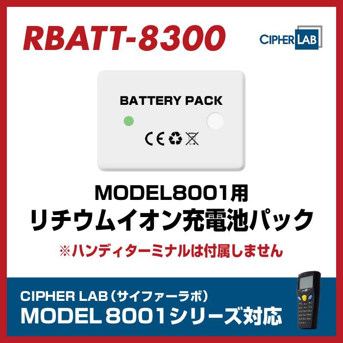 リチウム充電池パック MODEL 8001用