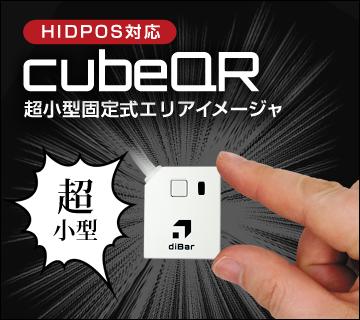 diBar 超小型固定式エリアイメージャ cubeQR 二次元バーコードリーダー 液晶画面読み取り