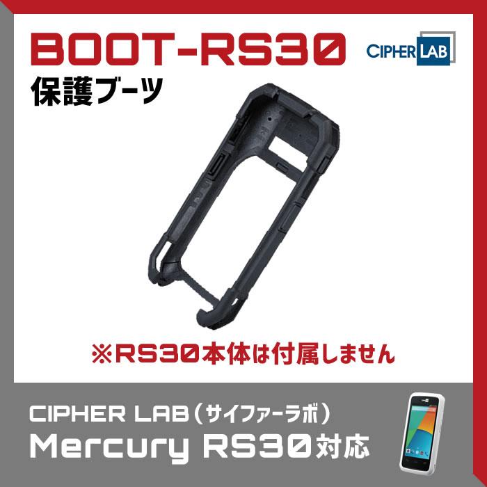 RS30用保護ブーツ BOOT-RS30 保護カバー 落下耐性 タンブリング耐性