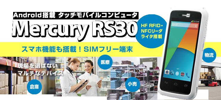 Android搭載 タッチモバイルコンピュータ RS30 バーコードリーダ スマホ機能 SIMフリー RFID