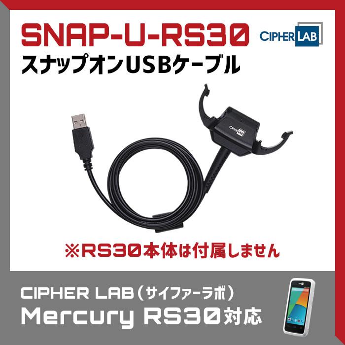 スナップオンUSBケーブル RS30