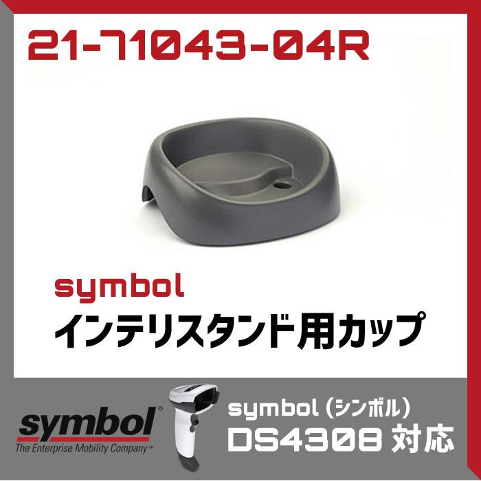 【21-71043-04R】インテリスタンド用カップ