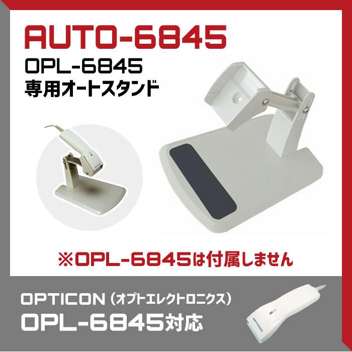 【AUTO-6845】OPL-6845用オートスタンド