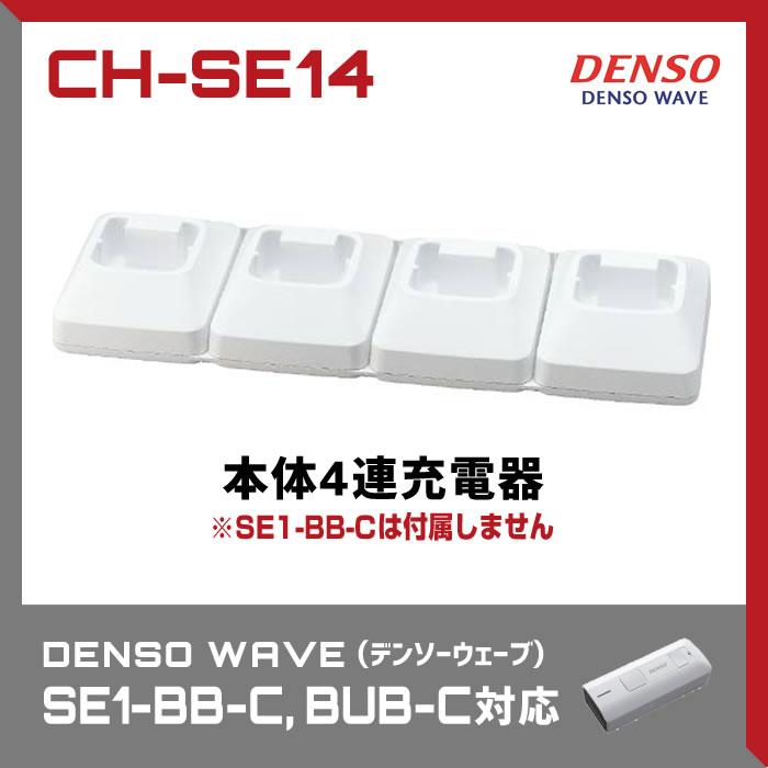 【CH-SE14】4連本体充電器(SE1-BB-C, SE1-BUB-C専用)