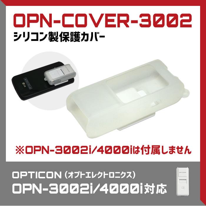 シリコン製保護カバー OPN-COVER-3002