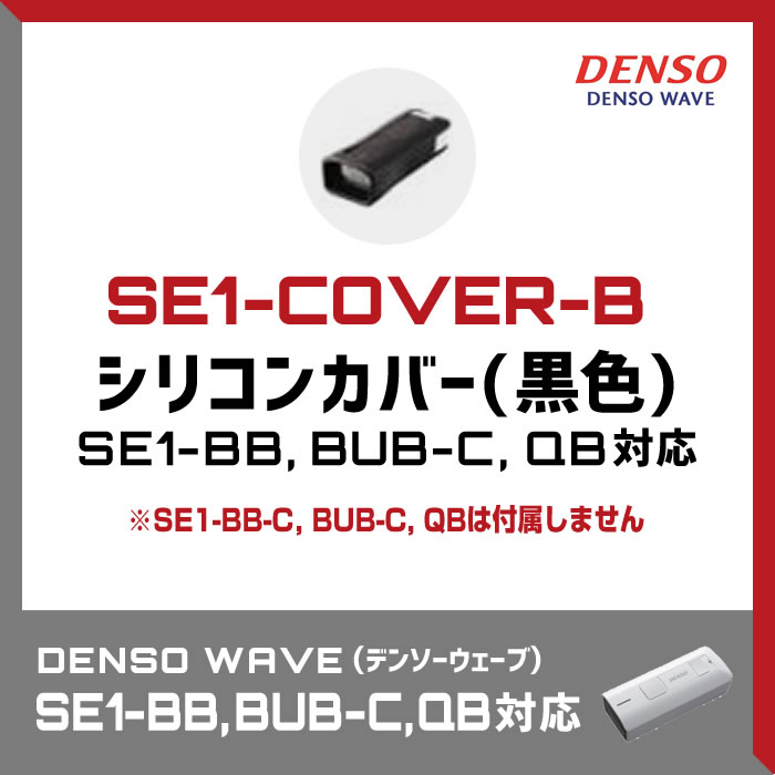 【SE1-COVER-B】SE1シリーズ用シリコンカバー(黒色)