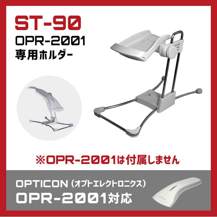 OPR-2001専用オートスタンド ST-90