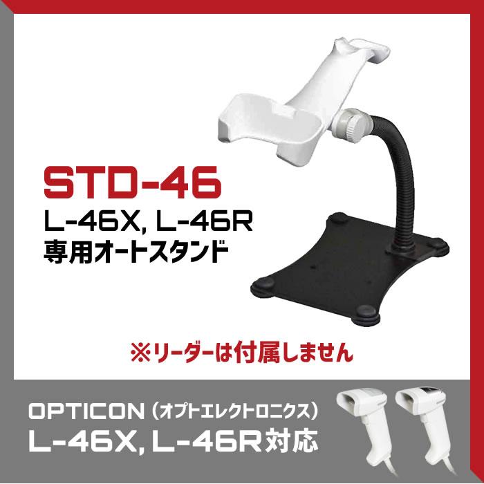 オートスタンド STD-46