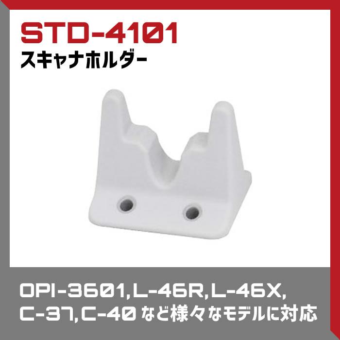 スキャナーホルダー STD-4101